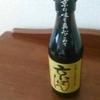 【購入】まさに無添加の本物の味を発見!京都・大原野ぽん酢「京ぽん」のスッキリした酸味に惚れる~~。