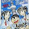 週刊少年ジャンプ(2012年35号)の感想