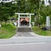 【御朱印】有珠郡壮瞥町 壮瞥神社