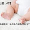 【出産レポ】癒着胎盤手術、輸血後の体調の変化について