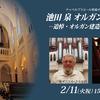 2月11日(火・祝) 池田泉オルガンリサイタル -追悼・オルガン建造家ケルン氏-(福岡市)