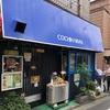 念願かなってコチンニヴァース@西新宿のエッグキーマカレーを。