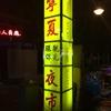 ワクワク旅「台北でワクワクする方法5選」
