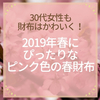 30代女性も財布はかわいく!2019年春にぴったりなピンク色の春財布を紹介