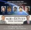 11/8(日)「これからの世界をリードする国、インドと日本」セミナーを開催します