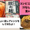 【コンビニ冷凍麺】手軽に食べられる汁なし坦々麺を食レポ【ちょい足しアレンジ】