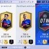 FIFA19    OTWと新パック確率について!!!