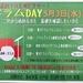 5月3日 GW 『ドラムDAY』開催します!