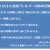 『台風のため中止のお知らせ「江口先生の食物アレルギー対応料理教室」』
