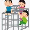 【緊急事態日記】公園で子供を遊ばせてもいいのか