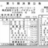 株式会社ドコモ・バイクシェア 第5期決算公告