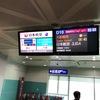 【搭乗記】JAL814便 台北→関西ビジネスクラス。スカイラックスシートも快適です。