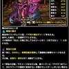 level.1813【ガチャ】S確と48時間限定深淵の魔王ガチャ50連!!