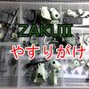 【ガンプラ製作】#32 HGUC 1/144 MS-06 ザクⅡ 【やすりがけ】【まったり製作】