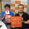 田中雄二のマニアック・オリンピック音楽