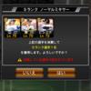 プロ野球スピリッツA ミキサー終了まであとわずか だからトライ!