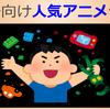 バトルもの!男の子向け人気キッズアニメ10選【子供向けアニメ】