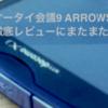 ARROWS X LTE F-05Dをレビューする『ケータイ会議9 sponsored by 富士通』 に参加します