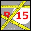 ひきこもり170206 【R‐15(/ω\*)】