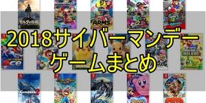 【Amazonサイバーマンデー】ゲームセールまとめ【ニンテンドースイッチ・PS4】