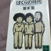 【感想】栗本薫の『ぼくらの時代』読んだけど面白すぎてワロタ