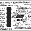 浦島太郎 〜 コンテスト『ごーきゅういれぶん、てんっ!』