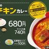 定額給付金で外食Vol.22 松屋のバターチキンカレー編