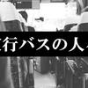第3話 ≪ 桑部と向坂 ≫ 夜行バスの人々(なろう版)