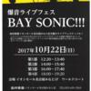 いよいよ今週10月22日開催!「BAY SONIC!!!」出演アーティスト紹介!
