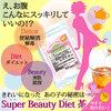 Super Beauty Diet茶は美味しくブレンドされたお茶なので苦い薬とは違い、すごく飲みやすいです