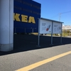 イケア (IKEA) に行く