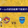 《投資×サッカー》応援チームの試合結果で投資するよ!ベガルタ仙台 VS 横浜FC