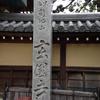 田植地蔵尊(玄国寺)