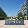 向山雄治さんの母校『九州大学』は実はあの映画のロケ地だった⁉️-世界のロケ地から♪♪