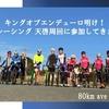 【多気町】三味線レーシング 天啓周回に参加してきた。