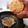 燻製チーズで大失敗(T-T)。こんな作り方はやっちゃダメ。燻製初チャレンジの反省備忘録