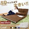 ソファとしてもベッドとしても使えるフロアソファー。【通販】