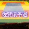 【迅速の連覇】ドッジボール全国大会佐賀県予選