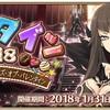 【FGO】バレンタイン2018  ブラック級3ターン編成