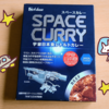 スペースカレーを食べるよ【ヨイ子のための宇宙シリーズ第7弾】