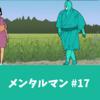 【1ページ漫画】メンタルマン #17