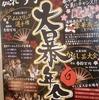 【忘年会レポート】アドウェイズの大暴年会に参加してきた!