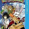 人生で一番好きなジャンプ漫画『堀越耕平:僕のヒーローアカデミア』「まさに少年漫画の王道をいく作品で面白い」100件アンケート(2/100)【WeeklyJUMP創刊50周年記念】 #WJ