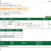 本日の株式トレード報告R3,04,19