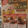 【30分飲み放題】丸亀製麺中野セントラルパーク店(メモ)