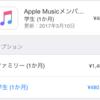【学割】Apple Musicに加入してる学生は早めにしたほうがいい