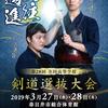 第28回全国高等学校剣道選抜大会に出店します