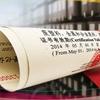 中国輸出ライセンス(AQSIQ)取得の代行