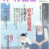 オール讀物9月号の在庫が売り切れ?髙見澤俊彦小説家デビュー!!