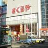 さよなら さくらや新宿西口駅前店&ラオックス吉祥寺店